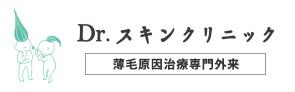 Dr.スキンクリニック 大阪難波駅徒歩1分 公式ブログ