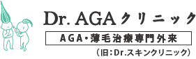 Dr.AGAクリニック 公式ブログ