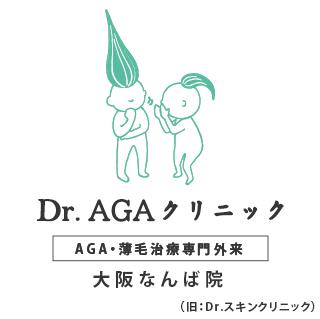 Dr.AGAクリニック AGA・発毛専門外来 大阪難波院 (旧:Dr.スキンクリニック)