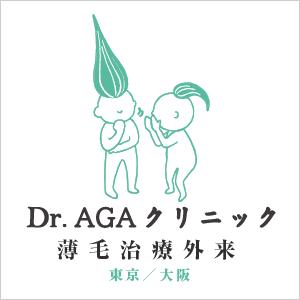 「Dr.AGAクリニック」はどんな方におすすめ?