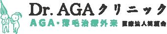 Dr.AGAクリニック (旧:Dr.スキンクリニック) AGA・薄毛治療クリニック